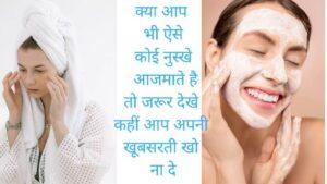 Read more about the article क्या आप इन नुस्को को अपने चेहरे या त्वचा  पर प्रयोग कर रहे है तो जरा संभल जाये