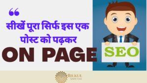 On Page SEO In Hindi | ऑन पेज SEO क्या है | On Page SEO कैसे होता है