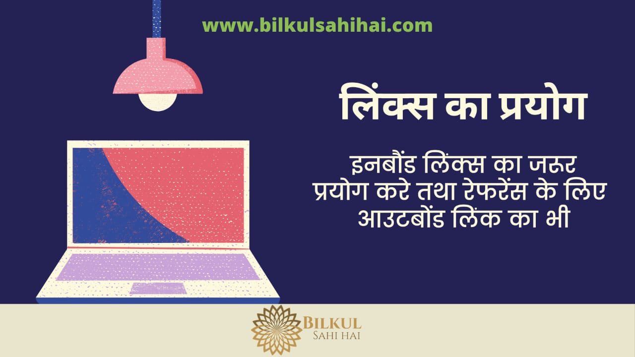 use inbound and outbound links seventh tip of Blogging Tips in Hindi list