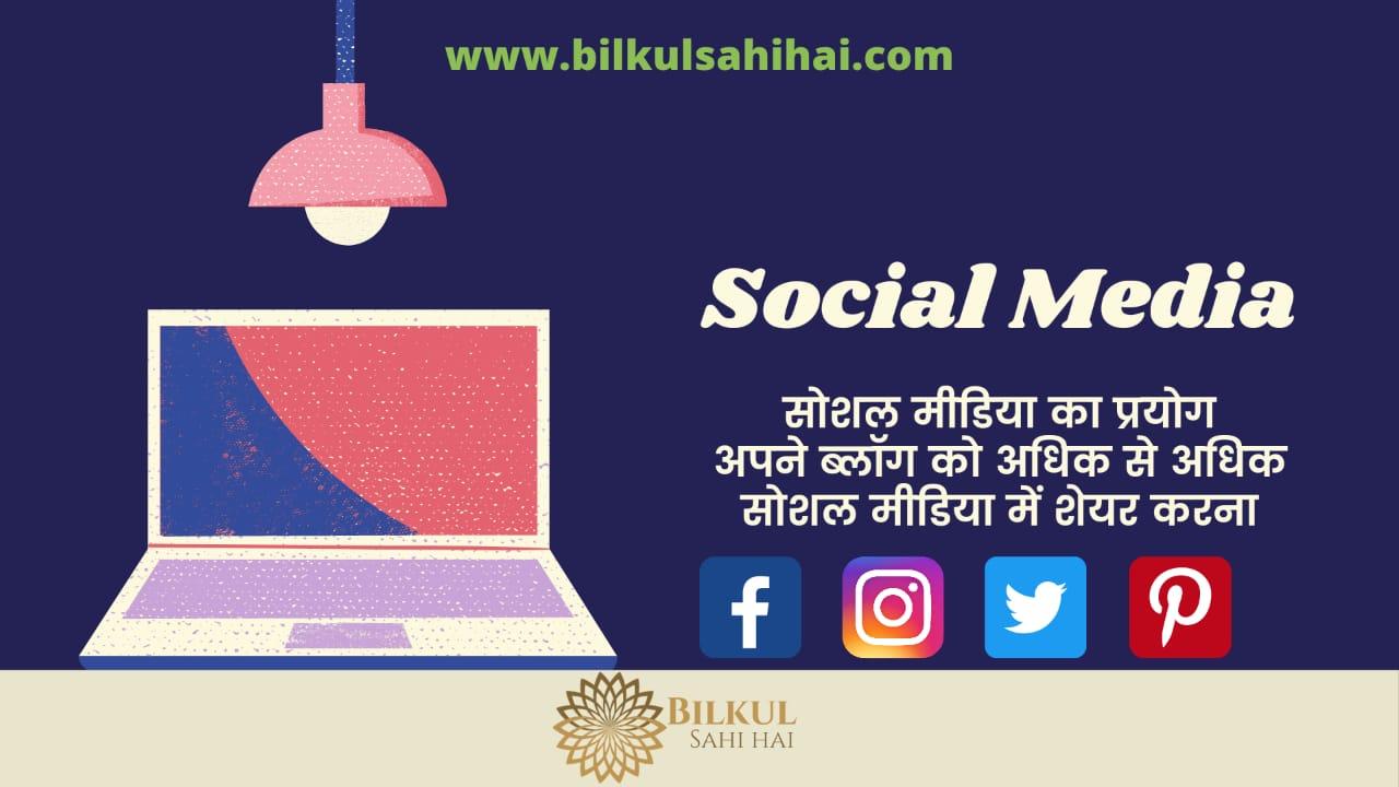 social media sharing fifth tip of Blogging Tips in Hindi list
