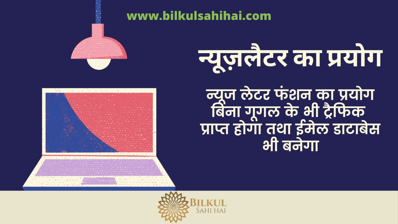 providing newsletter function ninth tip of Blogging Tips in Hindi list