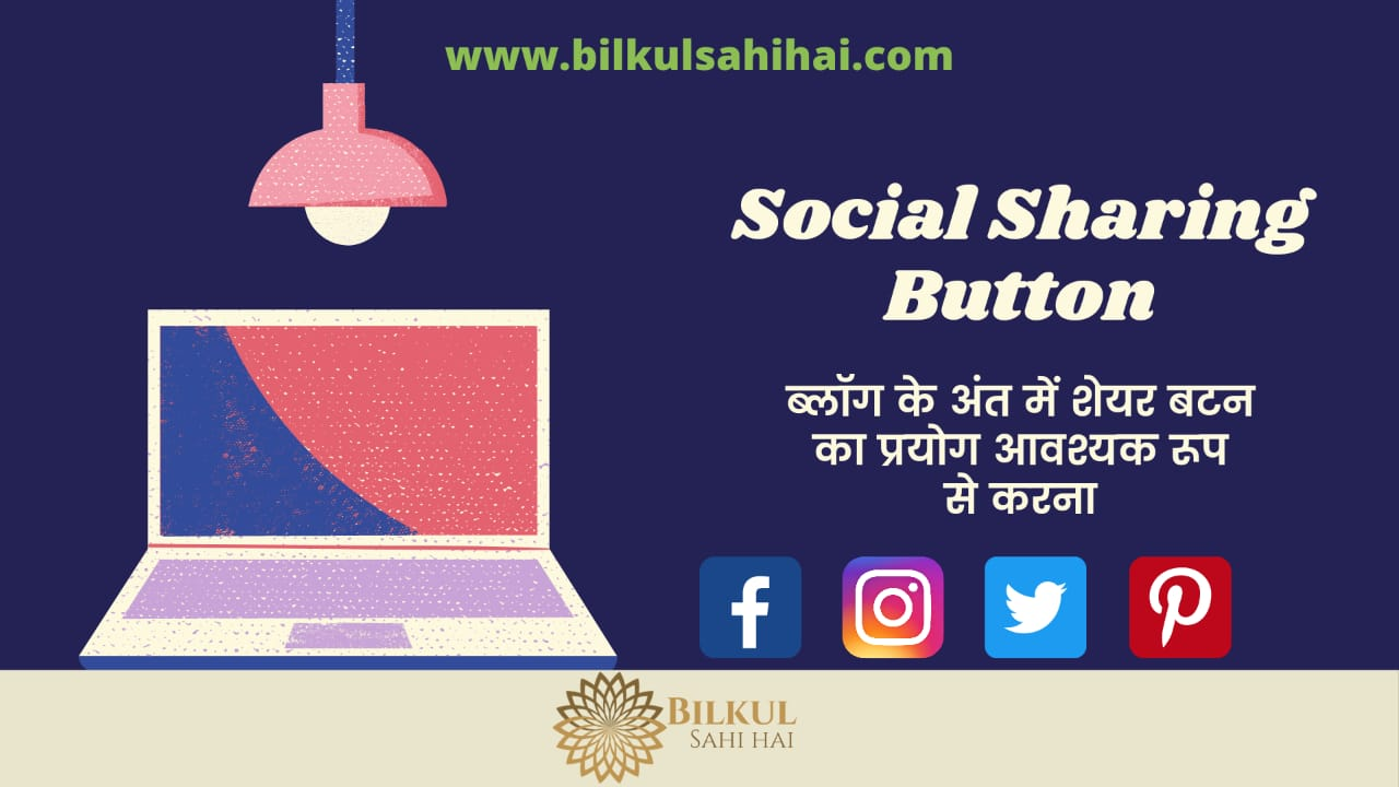 providing social sharing button eighth tip of Blogging Tips in Hindi list