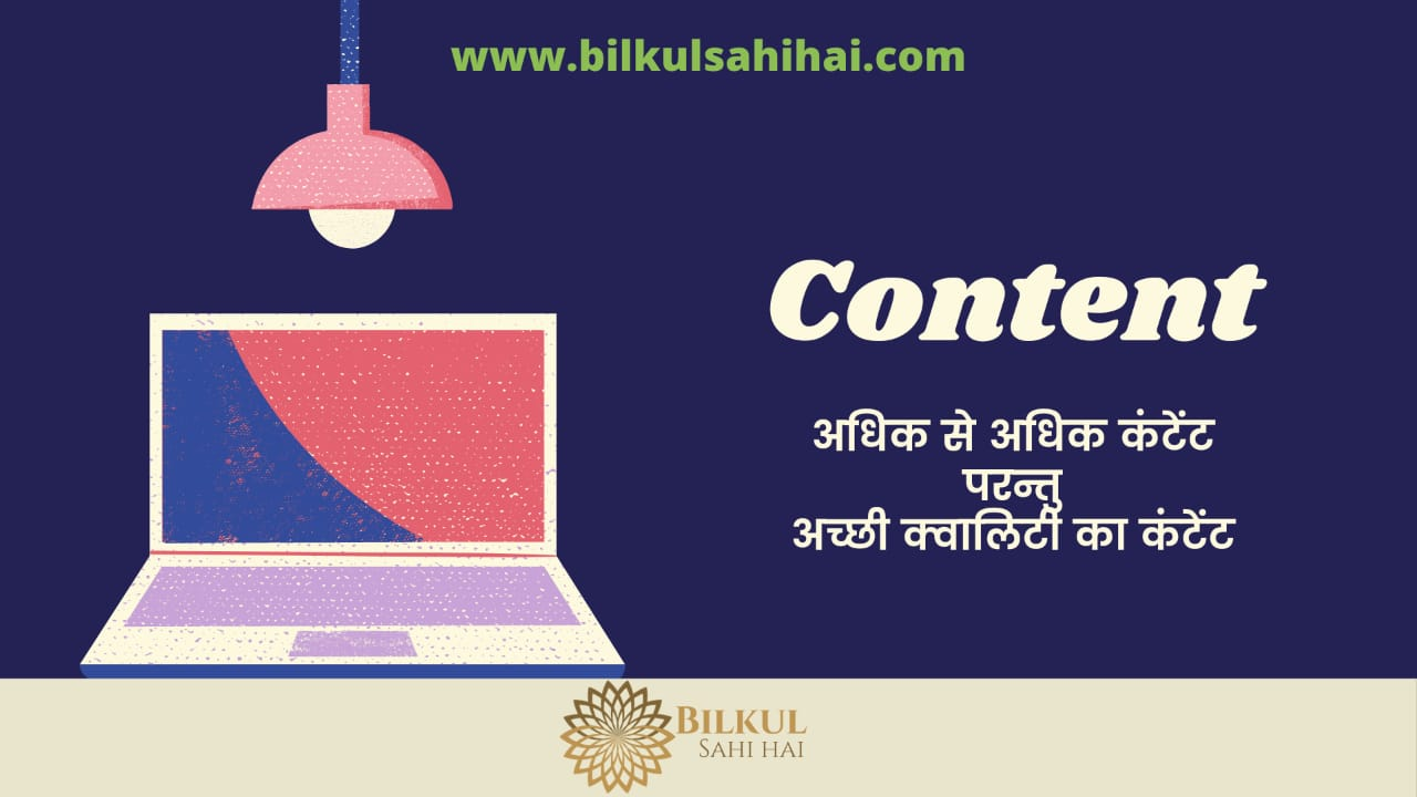 content writing third tip of Blogging Tips in Hindi list