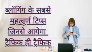 Read more about the article Blogging Tips in Hindi | Top टिप्स ब्लॉगिंग करने की | पूरा सीखे सिर्फ एक पोस्ट से
