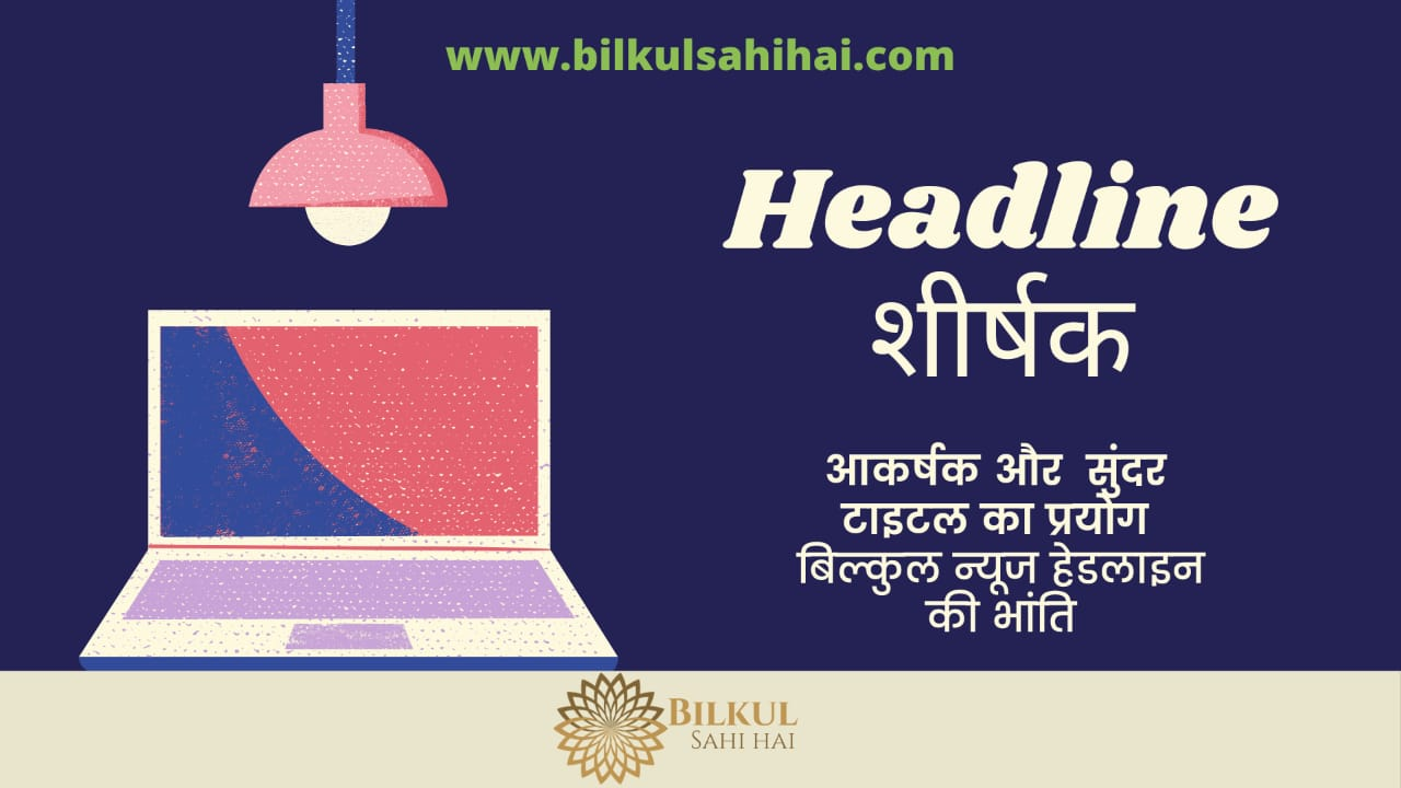 headline selection second tip of Blogging Tips in Hindi list