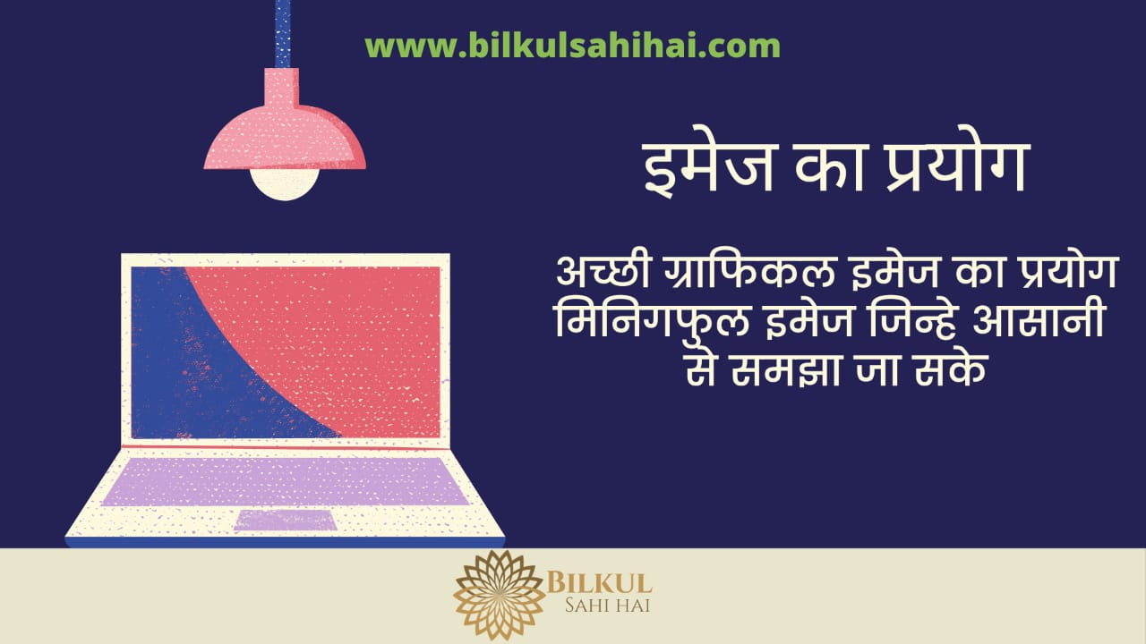 graphics use sixth tip of Blogging Tips in Hindi list