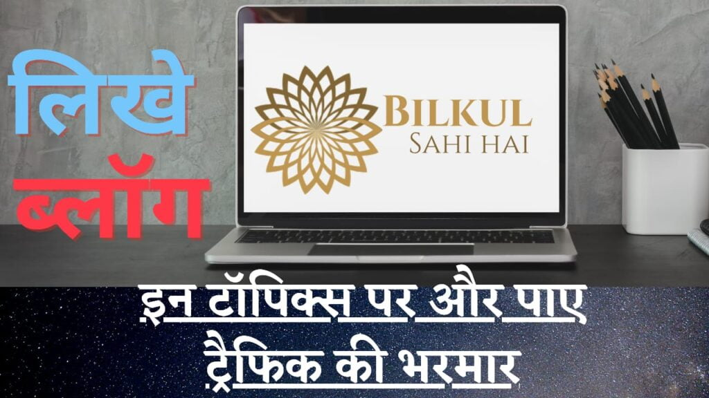 A Titele image of the post blog topics in hindi