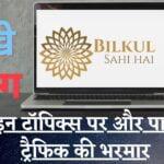 सिर्फ इन टॉपिक पर लिखे ब्लॉग मिलेगा अधिक लाभ  | Blog kis Topic Par Banaye | Top Blog Topics In Hindi | जाने सब कुछ एक ही पोस्ट में