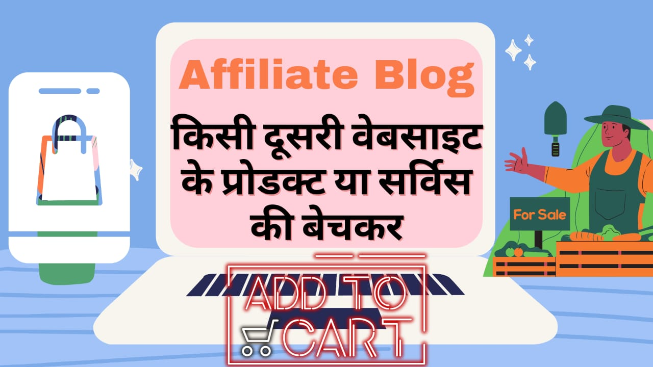 Affiliate Website one of our blog topics in hindi ( ब्लॉग विषय )