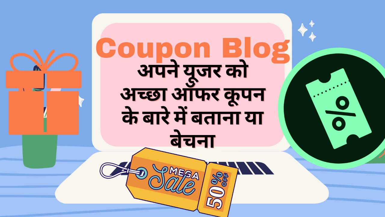 Coupon Blog Website one of our blog topics in hindi ( ब्लॉग विषय )