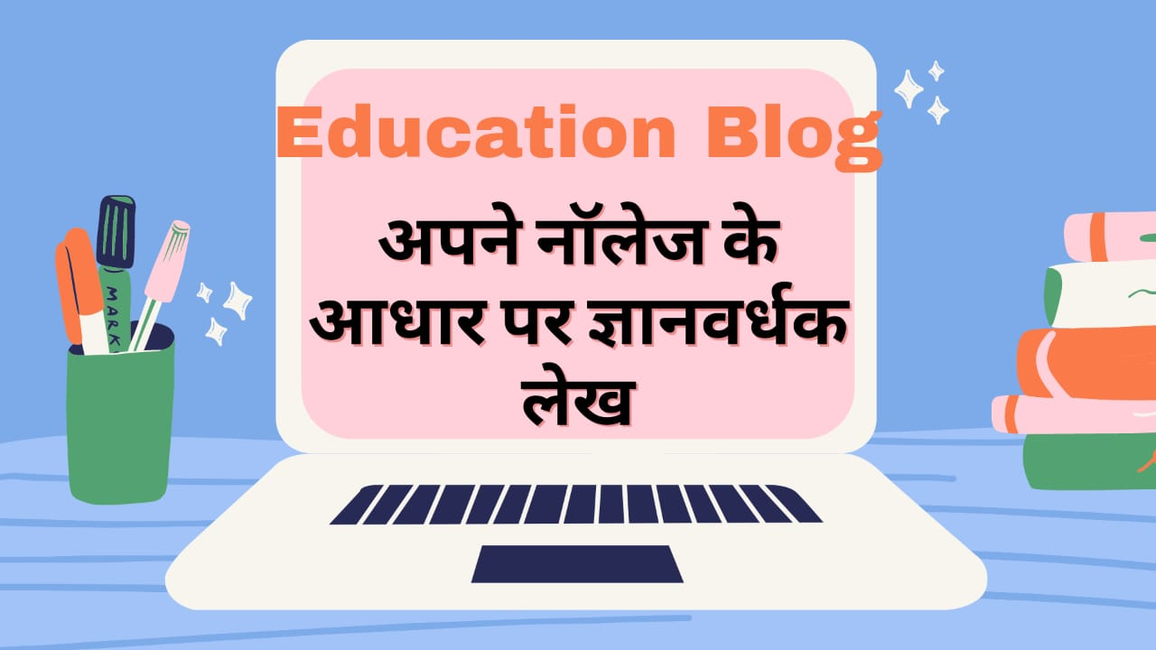 Education Blog Website one of our blog topics in hindi ( ब्लॉग विषय )