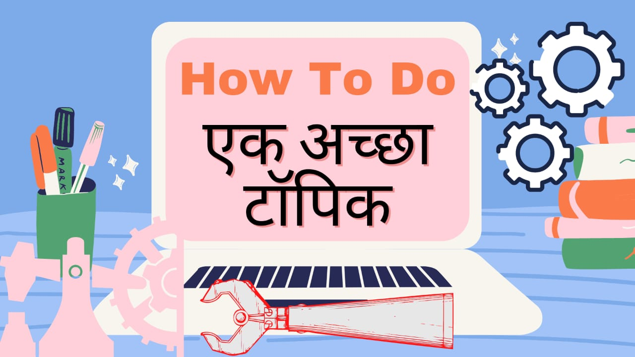 How To Do Blog one of the Best blog topics in hindi