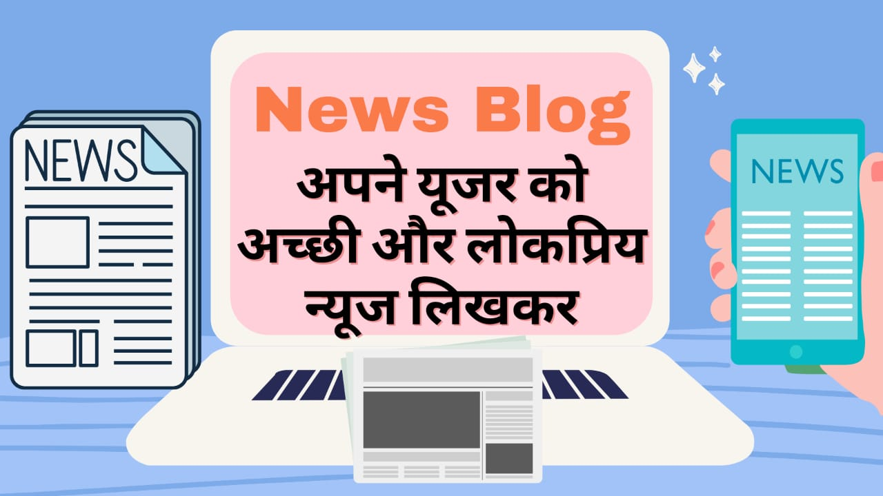 News Blog Website one of our blog topics in hindi ( ब्लॉग विषय )