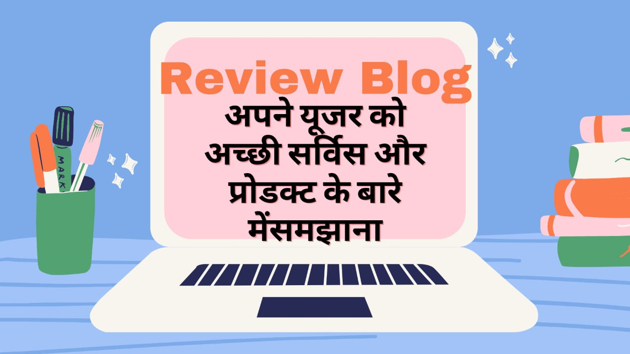 Review Blog Website one of our blog topics in hindi ( ब्लॉग विषय )
