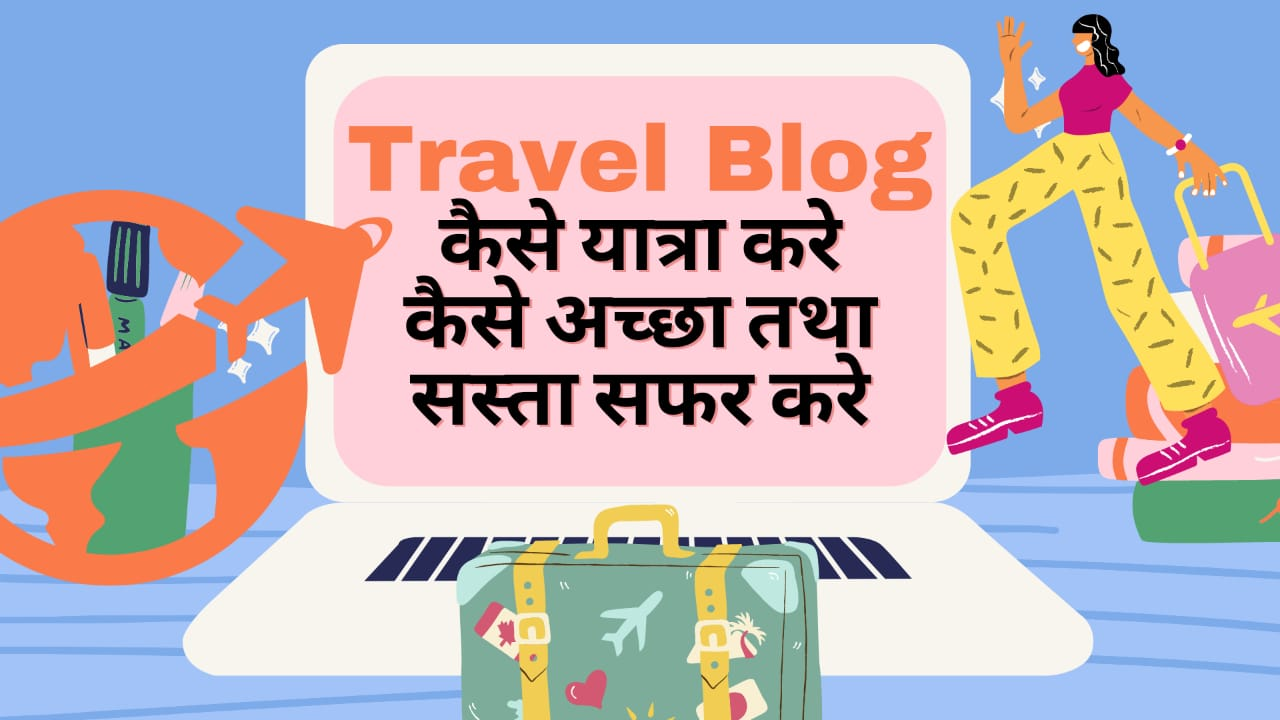 Travel Blog Website one of our blog topics in hindi ( ब्लॉग विषय )