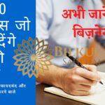 10 ऐसे Manufacturing Business जो रहेगे सबसे ज्यादा फायदेमंद | Best Manufacturing Business Ideas in Hindi