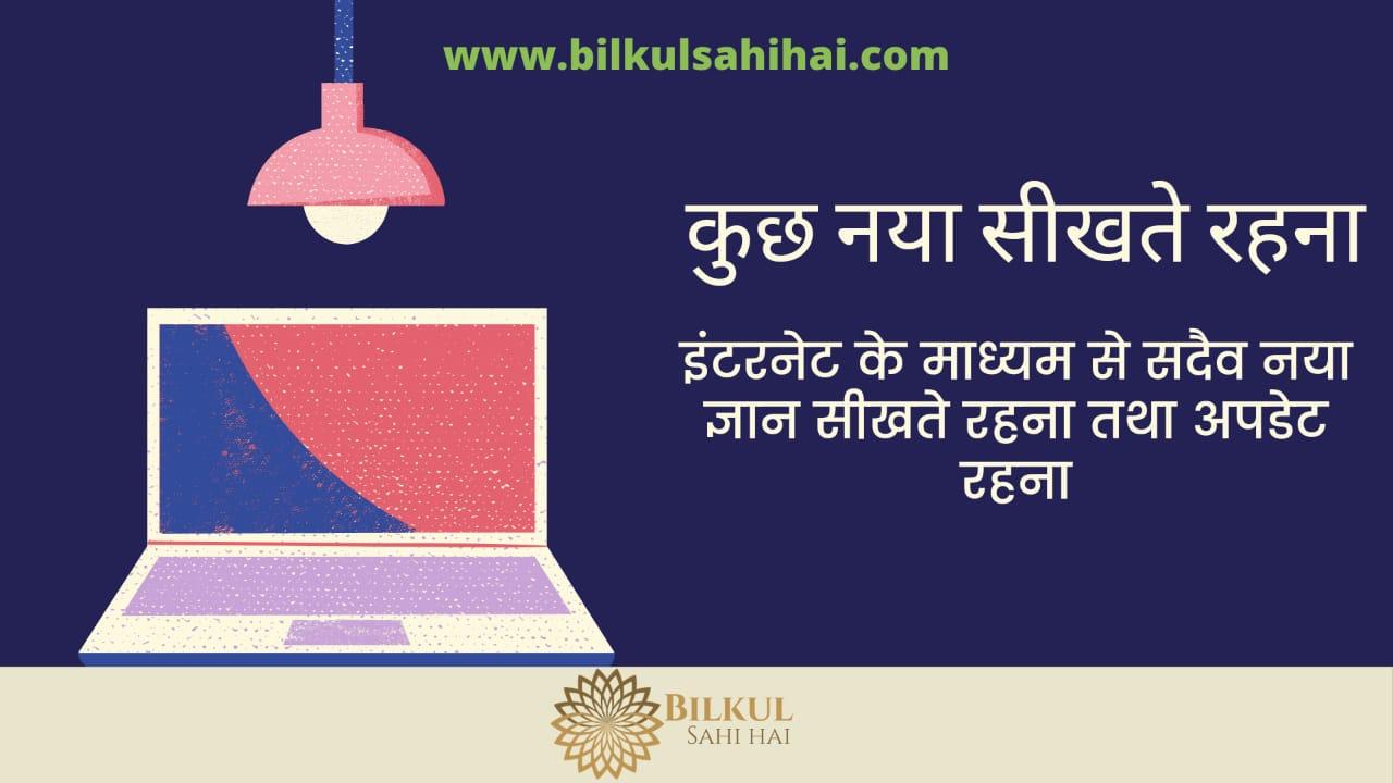 हमेशा कुछ नया सीखते रहना Blogging Tips in Hindi