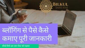 Read more about the article ब्लॉगिंग से पैसे कैसे कमाए | पूरी जानकारी हिंदी में