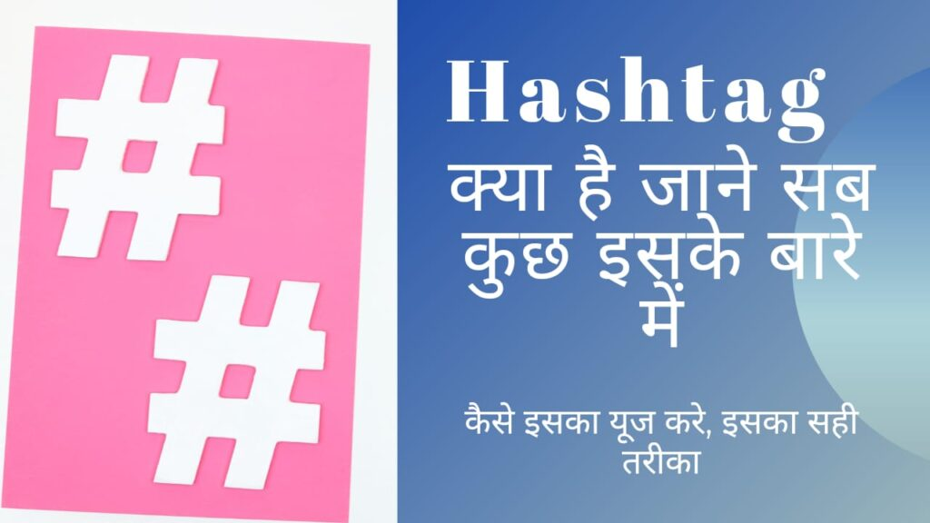 Hashtag Means in Hindi