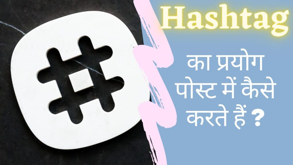 How To Use Hashtag