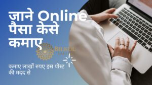 Read more about the article घर बेठै Online Paise Kaise Kamaye | जाने सब कुछ और लाखों कमाए