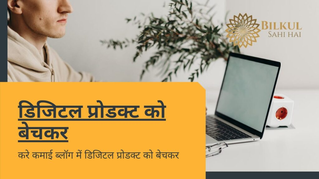 Selling Digital Products के द्वारा Blogging Se Paise Kaise Kamaye