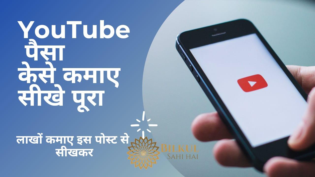 Read more about the article सीखे Youtube Se Paise Kaise Kamaye   और लाखों रुपये कमायें