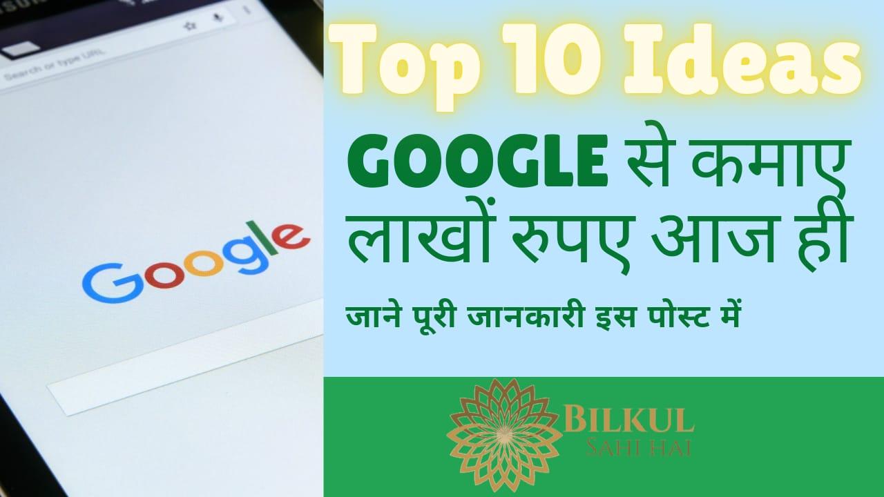 Read more about the article गूगल से पैसे कैसे कमाए   पूरी जानकारी इस पोस्ट में