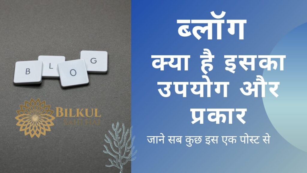 What Is Blogs In Hindi