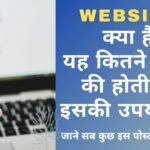 What Is Website In Hindi | वेबसाइट क्या है ? | इसके प्रकार व उपयोगिता क्या है