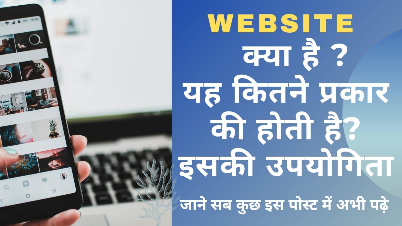 Read more about the article What Is Website In Hindi | वेबसाइट क्या है ? | इसके प्रकार व उपयोगिता क्या है