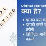 Digital Marketing In Hindi | Digital Marketing क्या है | इसके महत्व तथा इसके फायदे | इसको कैसे करे जाने सब कुछ