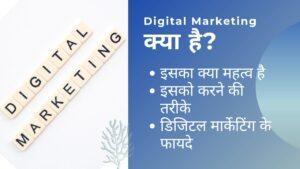 Read more about the article Digital Marketing In Hindi   Digital Marketing क्या है   इसके महत्व तथा इसके फायदे   इसको कैसे करे जाने सब कुछ