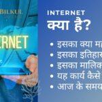 जाने कि What Is The Internet in Hindi | Internet का इतिहास इसके कार्य और उपयोगिता