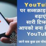 अभी जाने कि Youtube Par Subscriber Kaise Badhaye सिर्फ इस एक पोस्टो को पढ़कर